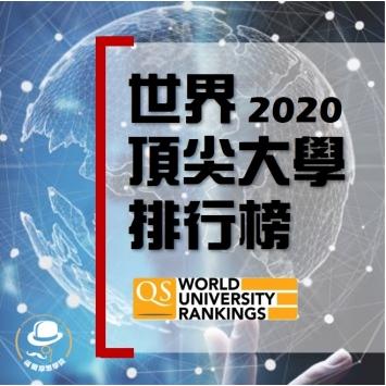 世界頂尖大學