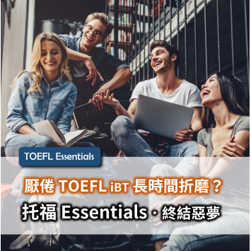托福, 托福Essentials, 托福iBT, TOEFL Essentials, TOEFL iBT, TOEFL