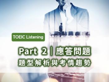 多益聽力2