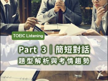多益聽力3