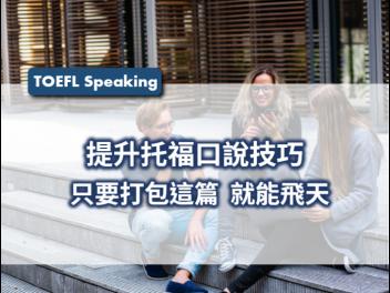 托福, 托福測驗, TOEFL, 托福考試, 托福口說, TOEFL speaking