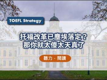 托福, 托福測驗, TOEFL, 托福考試, 托福真題, 托福考試技巧, 準備托福