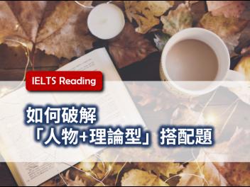 雅思, 雅思測驗, IELTS, 雅思考試, 雅思閱讀, IELTS Reading